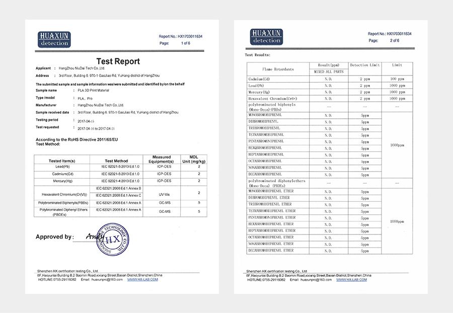 材料检测报告-PLA.jpg